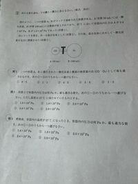 ○をつけた問1と問3がわかりません 問1はAとBの圧力比がそのまま物質量の比になると思い1を選び、間違えて答えが3でした。  回答には温度だけが一定と書いてあり何故物質量が一定にならないのかがわかりません。  ...