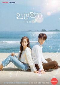ASTROのムンビン出演の韓国ドラマ「人魚王子」は日本からどうすれば見れますか?
