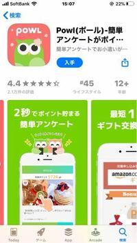 このアプリは個人情報抜き取られて危ない目にあったりしませんか?TikTokでこれのおかげでゼペットというアプリに無料で課金できたと言ってた人がいるのですが、ホントでしょうか?詳しい方教えてください ♂️