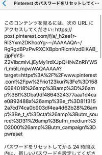 とても困っています。 Pinterestのパスワードリセットについてです。 パスワードを入力しても間違っています、になり ブラウザログインできない(アプリではログインできている)のでパスワードをリセットしようと...