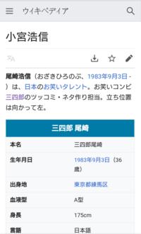 お笑い芸人 三四郎の小宮浩信さんをウィキペディアで調べたら……とんでもないことになっています。 本名(小宮浩信)のはずなのに名前が『尾崎浩信』となっている! これはおかしいよ。 誰かこの真の真相を教えてください。 もう混乱しています。