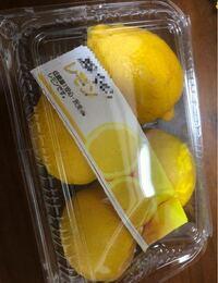 低農薬と謳われた国産レモンを買いました 農家の旦那から[それどうやって食べるの?]って聞かれたので[蜂蜜漬けにするよ]っていったら凄く嫌な顔をして[低農薬って書いてあってもしっかり農薬ついてるから洗...