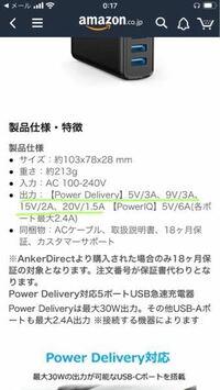 写真のように、出力(PD)に5V/3A、9V/3A、15V/2A、20V/1.5Aと4種類あるのはどういうことですか? 出力先が求めるワットに適応できる種類が多いということですか?