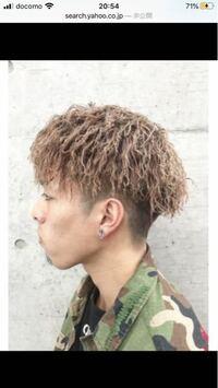 髪型に詳しい方に質問です! 自分ツイストパーマかけたいと 思っているのですが、 どれくらいの金額で どれくらいの髪の長さが必要なのかが 疑問です! どういうツイストパーマに したいかは写真貼っておきます。