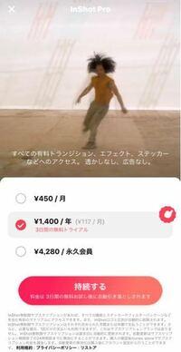 inshotというアプリをインストールしました。 写真のような課金ページがありますが、チェックはついてても持続するを押さなければ自動で課金されませんか? また、設定でApp内課金を「許可しない」にしてる場合で...