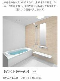 TOTO サザナ カラーコーディネート マイホーム計画中です。  浴室パネルについて、添付画像のビスクトラバーチンを4面に採用しようと思っています。  浴槽およびカウンターのカラーはホワイトの予定ですが、床の...