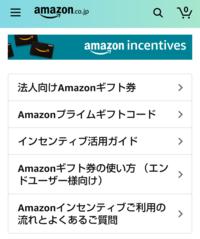 アマギフをプレゼントしたいです。 コンビニのアマギフは一番安いので1500円で、Amazonギフト アマギフをオンラインストアだと一番安いので1000円があるみたいなのですが、どうすれば1000円のギフトを購入できる...