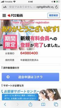 fc2というサイトにとんだところすぐに35万円の請求がきたのですが詐欺でしょうか?お客様端末情報やらお客様IDなどかいてあるようですが大丈夫でしょうか?それと12時間以内に電話すれば対応しますとかいてありま...