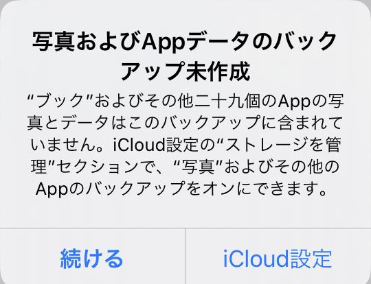 iCloudバックアップについて。 先程手動でバックアップを作成しようとしたところ、このような表示