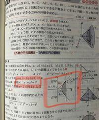 解説動画で赤枠が双曲線とおっしゃられてましたが双曲線の場合焦点は√2tじゃないですか? お願いします