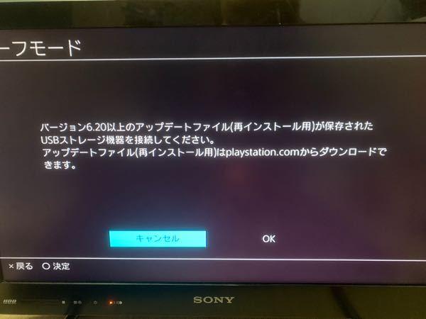 プレーステーション4でずっと同じ画面が出続けます。どなたか教えてもらえませんか? 「バージョン6.20以上のアップデートファイル(再インストール用)が保存されたUSBストレージ機器を接続してください。アップデートファイル(再インストール用)はplaystation.comからダウンロードできます。」と出ています。 USBにそれっぽいものをダウンロードして刺してみたのですが、まったく読み込まないみたいで… どなたか詳しい方教えていただけませんか