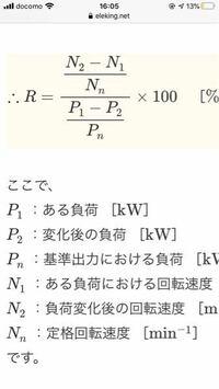 速度調定率について質問です。 速度調停率は、次のような式で表されると思います。 この時の変化分について考えると 回転速度は、 (変化後)-(変化前)で表されているのに対して、 発電機出力は、 (変化前)-(変化後)で表されている理由が分かりません。 僕は、両方とも (変化後)-(変化前)になると考えていました。 なぜこのようになるのかを教えていただきたいです。