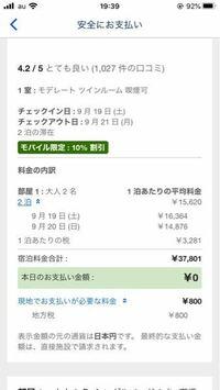 エクスペディアのアプリの料金で質問です。 宿泊料金合計が37801円というのは2人2泊の料金の合計ということですか? 1人の料金を求める時は料金を割ったらいいのでしょうか?