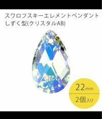ダイヤモンドのカットの名前を教えてください。 説明が難しいのですが、ネックレスでたまごのような形をしたダイヤモンドの検索の仕方がわかりません…。  台座がなく、石に直接ぶら下がっていて添付した画像のよ...