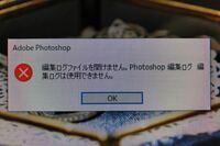 Photoshop2020を立ち上げようとすると 画像のようなアイコンが必ず出ます。  OKを押してその後Photoshopが立ち上がると 普通に使えるのですが どこかの不具合を教えてくれてる アイコンなのでしょうか?