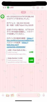 LINE乗っ取り? 3日連続ぐらいログインされそうになってます。パスワードもLINEが来る度に変えてます。 LINEの設定でPCからのログインを拒否してもこのLINEがきます。どうしたらいいでしょうか?
