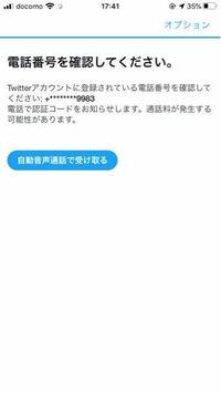 届か ない twitter 認証 コード