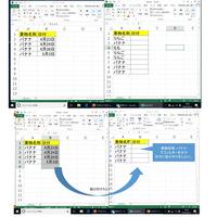 エクセル フィルターをかけたシートへコピー方法について。  以下の例のように、あるエクセルシートのデータ(画像左上 バナナの日付)を別のシート(画像右上)へコピーしたいです。  別 のシートにはいろいろな果物の名称が入っているためバナナでフィルターをかけ、 対象セルへコピーを行いたいです。  これを行ううまい方法を教えてください。 普通にやると、コピーセルがずれてしまいます。...