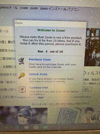 学生です。zoomをパソコンでインストールしようとしていたのですが、途中でパソコンの画面に以下の画像のようなものが現れました。 zoomの有料版を買う気はありません。しかし、この画面を消すことができないのですがどうすればいいかわかりませんか、、、 長々と失礼します