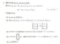 九州大学大学院システム情報科学部・電気電子工学専攻の令和二年度の院試の、線形代数の問題の(5)の解き方がわかりませんでした。どなたか教えていただきたいです。