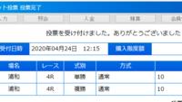 浦和4R、添付馬券をどう思いますか?^^  もし、この4Rが外れて、次の5Rも外れたら、今日は終了となります。。  さあてどうなるでしょうか???