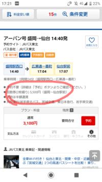 高速バスの質問なんですが、 盛岡駅 → 仙台駅の昼便の高速バスは通常だと3100円ですが赤丸で囲ったとこの2枚綴り回数券って、 仙台駅 → 盛岡駅という往復でも使えるんでしょうか?
