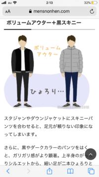 痩せ型・ガリガリ型がオーバーサイズのトップスを選ぶときは厚手でないカットソーやシャツを選ばない方が良いというのは本当ですか? また、画像の説明みたいに、痩せ型・ガリガリ型は、大きい アウターを着てい...