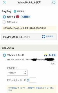 Yahooかんたん決済のページで、 PayPay決済がお得です! 1%のPayPayボーナス獲得 (最大7,500円相当)  と書いてあるのですが、Yカードで払うのとPayPayで払うのはどちらがポイント還元などお得でしょうか?  Yカ...