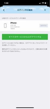 この画面にログイン中の端末があると乗っ取られていると聞いたのですが、これは乗っ取られていますか? 私は札幌在住なので旭川からログインしたことはありません。ログアウトした方が良いのでしょうか? ご回答...