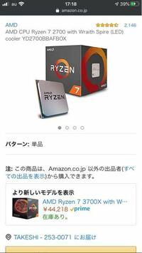 MSI B450M-A PRO MAX M-ATX マザーボード [AMD B450チップセット搭載] MB4827 上のマザーボードに対応していて写真のcpuと同じくらいのスペックの物を教えてください。