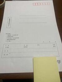 エアメールの宛名の書き方についての質問です。 日本からアメリカに郵送を行うのですが、大学の封筒で送らなければなりません。 この場合、私と送り先の宛名、AIR MAILはどこに書けばよろしいでしょうか?  分か...