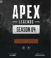 こんな感じでプレイ時間がPs4版apexでも見れますか?