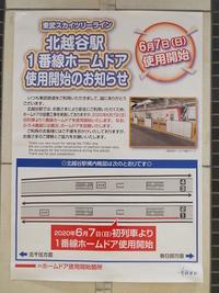 東武スカイツリーラインの北越谷駅で、一昨日4月25日(土)よりホームドア設置工事が開始されました。 東武鉄道からの案内では(まずは)1番線に設置とのことです。 https://www.tobu.co.jp/file/pdf/7ac06be18a68385ab7c63921da5b6827/200423.pdf?date=20200423130624 ところで、この設置予想図(予想画像)で...