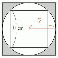この画像のように、一辺の長さが10センチの正方形がピッタリ入る円の半径はなんですか?