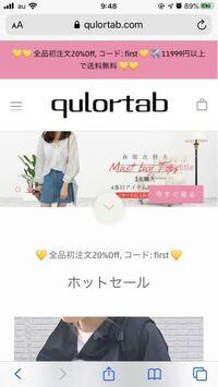 qulortad というショッピングサイトにて4月6日に 買い物をしました。  クレジット払いにて支払いを先に済ませています。 一向に商品が届かないのでとても不安です。 コロナ流行に伴い人員減少しているのかとも思...