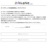 Safariで気持ち悪い広告を消したいのですが、オプトアウトできません。 助けてください。 https://akane-ad.com/optout/index.html  何度クリックしても無効になりません。   Safariのプライベートモード、...