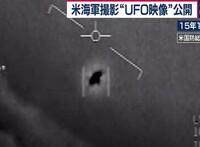 【衝撃動画】アメリカの国防省が公式にUFOの映像を公開  アメリカの国防省が27日、海軍が撮影した「未確認飛行物体」の映像を公開。 この映像は2004年と2015年に赤外線カメラで撮影されたもので、同省がこの様な映像を公式に公開するのは初。公開した目的は「映像の真偽や、映像に続きがあるのかなどの憶測について整理する為」との事。アメリカメディアによると、撮影場所は西部カリフォルニア州や、東...