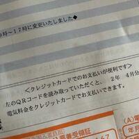 東京電力 の電気の請求書がきました。 クレジットカードで払いたい場合、 写真のQRコードを通してクレジットカードの申請を行ったのですが、これだけでいいんでしょうか? それとも、コンビニ等に行って明細書を...