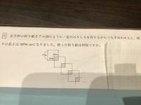 この問題の解き方を教えてください。7cmの正方形、斜線の正方形は2.5cmです