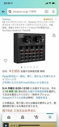 一昨日AmazonでPs4でも使えると書いてあったボイスチェンジャーを買ったんですが使い方が分かりません(´TωT`)わかる方いましたら教えて欲しいですよろしくお願いします!