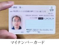 マイナンバーカードを持っていれば、コロナ給付金をすぐ貰えます。マイナンバーカードを持って居ない者はハカですか?