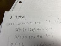 至急 数学因数定理を利用した方程式について(画像の問題)  P(x)=12x³+4x²-3x-1で、x³に係数があるとき、Pのカッコ内に入る可能性がある数字は 定数項の約数/x³の係数 と 定数項の約数 の はずなのに答えに...