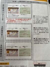 日本学生支援機構についてです。 マイナンバー提出書で裏面に自分のマイナンバーの通知カードの奴を貼ろうと思っていいるんですけど通知カードに書いてある住所と今住んでいる住所は違うくても大丈夫ですか?