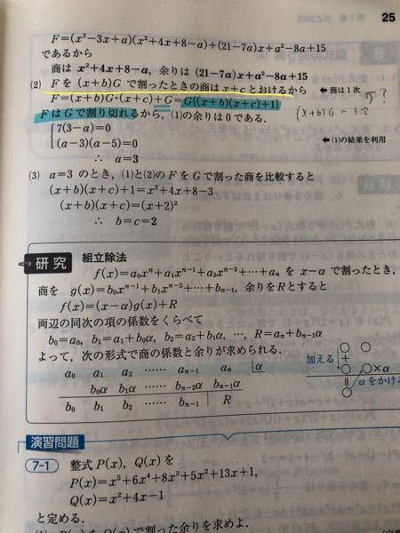 aを実数とする。整式 F=x^4+x^3-4x^2-3x+15 G=x^2-3x+a に対し、次の問いに答えよ。 (1)FをGで割ったときの商と余りを求めよ。 (2)ある実数bに対して、Fを(x+b)Gで割ったときの余がGであるとき、aの値を求めよ。 という問題(標準問題精講ⅡB改訂版の7問目)で、(2)の解説の黄色い線を引いた部分が分かりません。商は1次と書いてありますが、(x+b)Gは3次式だから商は2次式の例えばx^2+cx+dのように置くのかと思うのですが、なんで1次式なんでしょうか。