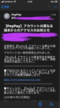 これはPayPayを語る詐欺でしょうか。 このようなメールが届きました。なんの疑問も持たずURLから名前、生年月日、住所、パスワードを入力してしまいました。クレジットカードの入力の前にやめましたが、前述した...