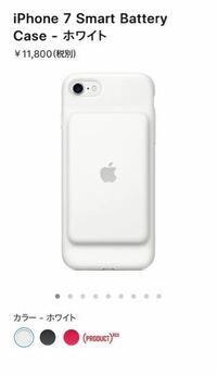 iPhone関連の質問です! 近々iPhone7からiPhone SE2に機種変更を考えているのですが、ケースです迷っています。 Apple純正ノースフェイススマートバッテリーケース(iPhone7)用は新型iPhone SE2に対応できるかど...