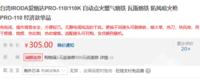 中国の通販サイトでこの表示だとだいたいいくらになりますか?  ¥305.00?はいくら?