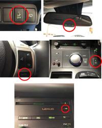 レクサスCT200hバージョンLですが何のスイッチでしょうか?
