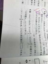 13番についてです。解答ではこのcosエックスをサインに直しているのですが、サイン2tの方をcosに直すと、cos(2t-4分のパイ)となると思うのですが、 かっこ2番がxイコールtの時のティーの取りうる値を求める問題なのですが、以上のような変形をした上で  x=t=±(2t-4分のパイ)+2nπとやったのですが、サインに揃えてtを求めた解答とcosで揃えた僕のやり方と答えが違くなってしまい...