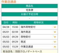 羽田クロノゲートベースに15時に到着しました。 クロネコヤマトは、次の日には岡山に荷物が届くでしょうか?因みに市外です